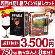 【送料無料】スペイン産 赤箱ワイン 2種セット 3L×2(計6L)バルデモンテ/ピケラス[赤ワイン セット][長S]