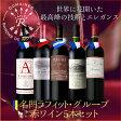 名門ラフィットグループが手掛ける 赤ワイン5本セット[赤ワインセット][長S]