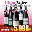 ぶどう品種で楽しむ ピノ・ノワール ワイン5本セット 【送料無料】[ワインセット][長S]