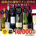 評価誌・専門家絶賛ワインだけ集結スペシャルワイン6本セット【送料無料】[ワインセット]