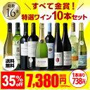 【ママ割5倍】すべて金賞ワイン バラエティ特選10本セット 3弾【送料...