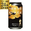 送料無料 東京ブラック350ml 缶×24本ヤッホーブルーイ...