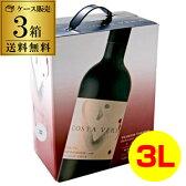 《箱ワイン》インドミタ・カベルネソーヴィニヨン《コスタヴェラ》 3L×3箱【ケース(3箱入)】【送料無料】[ボックスワイン][BOX][BIB][バッグインボックス][長S]
