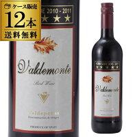 バルデモンテ・レッドスペインワイン...