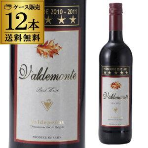 バルデモンテ・レッドスペインワインフルボディデイリー赤ワイン【ケース(12本入)】【送料無料】[長S]