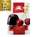 ザイニ ボエリチェリー チョコレート 150g×12袋1袋あたり398円 送料無料バレンタイン チョコ イタリア チェリー 長S