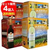 《箱ワイン》マクル3L 赤・白各2箱 計4箱セット【セット(4箱入)】【送料無料】[ワインセット][ボックスワイン][BOX][BIB][バッグインボックス]