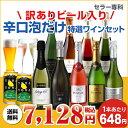 【訳あり セット】10,352円→7,128円訳ありビール2...