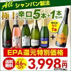 送料無料 すべてシャンパン製法 超コスパ!極上辛口スパークリング5本+1本セット(合計6本) 7弾!スパークリングワインセット シャンパンセット 長S