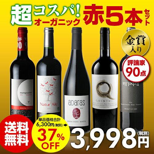 【マラソン中 最大777円クーポン】 金賞ワイン入り!超コスパ!オーガニック赤ワイン5本セット 7弾ワインセット 赤ワイン セット 長S自然派ワイン ヴァンナチュール
