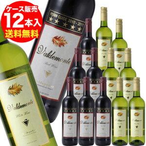 バルデモンテ赤・白各6本の12本セット♪【ケース(12本入)】【送料無料】[スペインワイン][フルボディ][デイリー][赤ワイン][白ワイン][ワインセット]