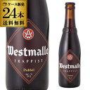 ウエストマール・ダブル330ml 瓶×24本【ケース(24本入)】【送料無料】[Westmale dubbel][ベルギー][輸入ビール][海外ビール][修道院ビール][トラピスト][長S]