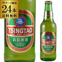 【ママ割5倍】青島ビール 330ml 瓶×24本【ケース】【送料無料】[アジア][輸入ビール][海外ビール][中国][長S]