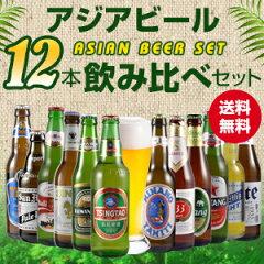 ★レビューを書いて大特価★4,622円→4,298円送料無料!存在感を増すアジアビールを豪華に12本...