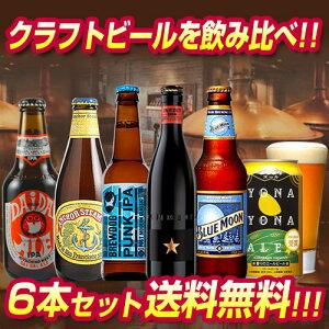 ★レビューを書いて送料無料!★ビールも個性の時代!話題のクラフトビールをお得に飲み比べ♪...