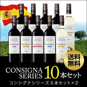 コンシグナ5シリーズ10本セット(各2本ずつ)【セット10本】【送料無料】