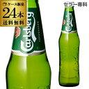 送料無料 カールスバーグ クラブボトル330ml瓶×24本Carlsbergケース カールスベア サ ...