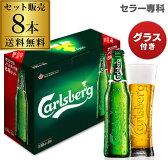 【数量限定】【ギフトBOX入】カールスバーグ クラブボトル 330ml瓶×8本オリジナルグラス1脚付き【送料無料】【8本セット(グラス付)】[ビールセット ギフト][サントリー][ライセンス][国産][長S][likaman_CBG]suntory_carls17