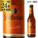 送料無料 シェッファーホッファーヘフェヴァイツェン330ml 瓶×24本ケース 輸入ビール 海外ビール ドイツ ビール ヴァイス RSL
