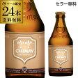 シメイ ゴールド トラピストビール330ml 瓶×24本【1本あたり417円(税込)】【ケース】【送料無料】[輸入ビール][海外ビール][ベルギー][ビール][トラピスト]