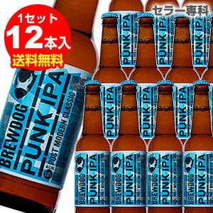 【マラソン中 誰でも3倍】送料無料 ブリュードッグ パンクIPA 瓶330ml×12本 12本セットスコットランド 輸入ビール 海外ビール イギリスクラフトビール 海外 長S