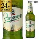 【ママ割5倍】送料無料 スタロプラメン330ml 瓶×24本 1ケースチェコ 輸入ビール 海外ビール 長S