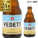 ヴェデット エクストラ ホワイト330ml 瓶×24本【ケース(24本入)】【送料無料】[アウトレット][並行][エキストラ][モルトガット醸造所][ベルギー][白ビール][輸入ビール][海外ビール][長S]