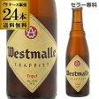 ウエストマール・トリプル 330ml 瓶×24本【ケース(24本入)】【送料無料】[ヴェルハーゲ醸造所][ベルギー][輸入ビール][海外ビール]