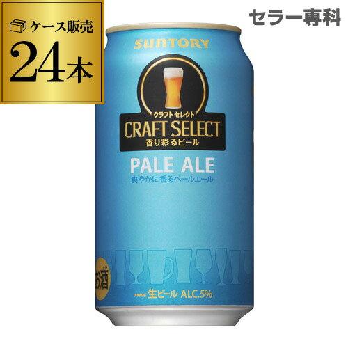 【3/29新発売】サントリー クラフトセレクト ペール エール350ml×24缶3ケースまで1口分の送料です!【1ケース】[ビール][国産][クラフトビール][缶ビール] マラソンで使える★50円offクーポン配布!爽やかな香りと心地よい苦み普通のビールじゃ物足らないっ!ちがいを味わえば、ビールはもっと楽しい!