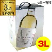 《箱ワイン》インドミタ・ソーヴィニヨン ブラン《コスタヴェラ》 3L×3箱【ケース(3箱入)】【送料無料】[ボックスワイン][BOX][BIB][バッグインボックス][長S]