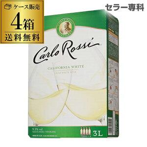 カルロ・ロッシ・ホワイト ボックス カルロロッシ バッグインボックス