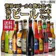 贈り物に海外旅行気分を♪世界のビールを飲み比べ♪人気の海外ビール12本セット【第48弾】【送料無料】[ビールセット][瓶][詰め合わせ][飲み比べ][輸入][歳暮 お歳暮 人気 ギフト 売れ筋 ビール ランキング]
