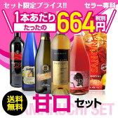 甘口ワイン6本セット53弾【送料無料】[ワインセット][デザートワイン][長S]