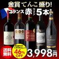 金賞ワインてんこ盛り!超コスパ!フランス赤ワイン5本セット