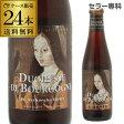 ドゥシャス・デ・ブルゴーニュ 250ml瓶×24本【ケース(24本入)】【送料無料】[ヴェルハーゲ醸造所][ベルギー][輸入ビール][海外ビール]
