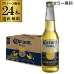 送料無料 コロナ エキストラ 355ml瓶×24本1ケース(24本)メキシコ ビール エクストラ 輸入ビール 海外ビール RSL
