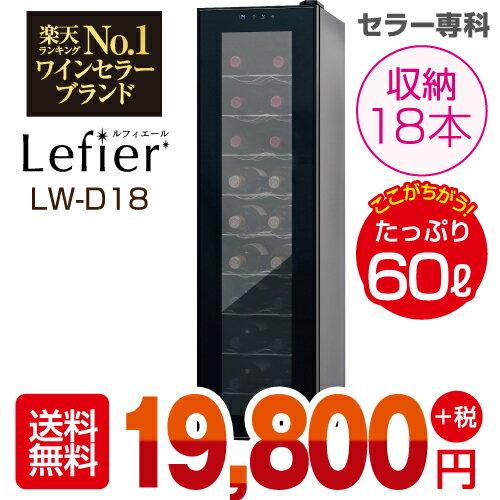ルフィエール『LW-D18』収納18本 本体カラー:ブラック家庭用ワインセラー【家庭用の...