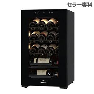 【送料無料】フォルスターホームセラー『FJN-65G(BK)』本体カラー:ブラック収納18本収納【forster】【家庭用のワインセラー】