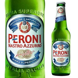 ペローニ ナストロアズーロ イタリア 330ml ビール 【単品販売】 [輸入ビール][海外ビール][ビール][長S]