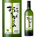 甲州 おりがらみ 720ml [白ワイン][日本ワイン[国産ワイン]][山梨][甲州ワイン][にごりワイン][塩山洋酒醸造][塩山ワイン]