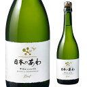 【誰でもP5倍 8/20限定】日本のあわ 甲州&シャルドネ 720ml 日本ワイン 辛口 [スパークリング][長S]