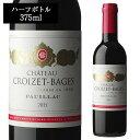 シャトー クロワゼ バージュ [2015] ハーフ 375ml [ボルドー][赤ワイン][ポイヤック][格付 5級]