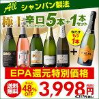 1本当り なんと667円(税別) 送料無料 すべてシャンパン製法 超コスパ!極上辛口スパークリング5本+1本セット (合計6本) 11弾!スパークリングワインセット シャンパンセット 長S