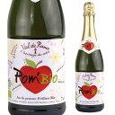 【誰でもワインP10倍 1/25限定】ノンアルコール スパークリング ヴァル ド ランス ポムビオ 甘口 750ml フランス 産 ブルターニュ白 泡 リンゴ オーガニック 自然派 ワイン ビオ BIO ヴァン ナチュール長S