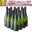 1本当り425円(税別) 送料無料 『当店最安値』スペイン産スパークリングワイン プロヴェット スパークリング ブリュット 12本 スペイン スパークリングワイン 辛口 白泡 長S・・・
