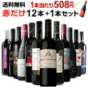 【誰でもワインP5倍 8/30限定】1本あたり508円(税別) 送料無料 赤だけ!特選ワイン12