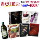 送料無料 《箱ワイン》6種類の赤箱ワインセット102弾 赤ワイン セット 赤 ボックスワイン 箱ワイン BOX BIB 長S 赤ワインセット お中元 お歳暮 御中元 中元ギフト