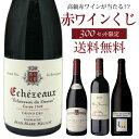 【送料無料】高級ワインを探せ! 赤ワインくじ 第19弾! エシェゾー キュヴェ1949が当たるかも!...