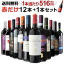 1本あたり516円(税別) 送料無料 赤だけ!特選ワイン12本+1本セット(合計13本) 第165弾 ワイン 赤ワインセット ミディアムボディ 極上の味 金賞受賞 飲み比べ 長S お歳暮 御歳暮 歳暮 お歳暮ギフト・・・