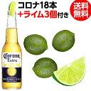 (予約)コロナ エキストラ 355ml瓶×18本 ライム3個付き 送料無料 メキシコ ビール エクストラ 輸入ビール 海外ビール コロナビール 虎姫 2020/12/1以降発送予定
